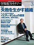 日経 情報ストラテジー 2012年 03月号 [雑誌]