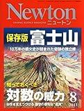 Newton (ニュートン) 2013年 08月号 [雑誌]
