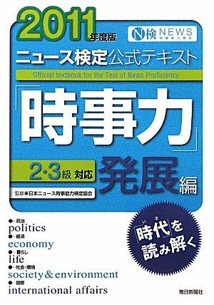 2011年度版 ニュース検定公式テキスト『時事力』発展編 (2・3級対応)