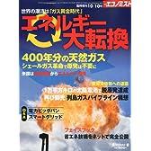 エコノミスト増刊 エネルギー大転換 2011年 10/10号 [雑誌]