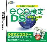 環境時代の公式検定 eco検定DS 東京商工会議所監修