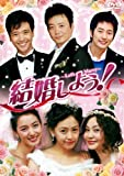 結婚しよう!?Let's Marry? DVD-BOX1