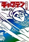 キャプテン 17 (ホームコミックス)