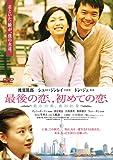 あの頃映画 松竹DVDコレクション 最後の恋、初めての恋[DVD]