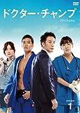 ドクター・チャンプ DVD-BOX1