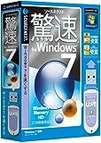 ソースネクスト 驚速 for Windows7 (Uメモ)