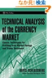 Technical Analysis of the Currency Market: Classic Techniques for Profiting from Market Swings and Trader Sentiment (Wiley...