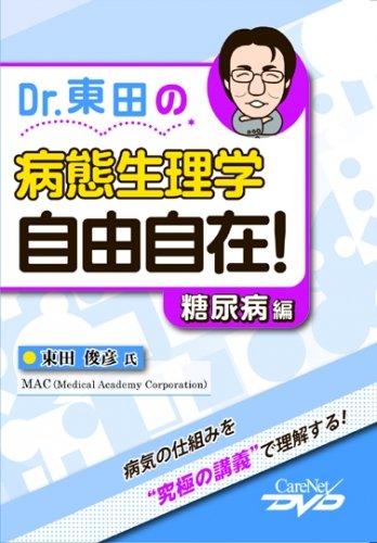 Dr.東田の病態生理学 自由自在![糖尿病編]/ケアネットDVD