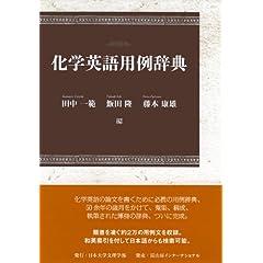 化学英語用例辞典 (日本大学文理学部叢書)