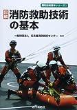 図解 消防救助技術の基本 (警防技術基本シリーズ)