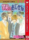 学校のおじかん カラー版 13 (マーガレットコミックスDIGITAL)