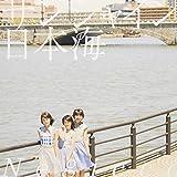 サンシャイン日本海(2CD) 初回限定盤C