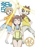 今日の5の2 秋(通常版) [DVD]