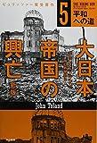 大日本帝国の興亡〔新版〕5:平和への道 (ハヤカワ・ノンフィクション文庫)