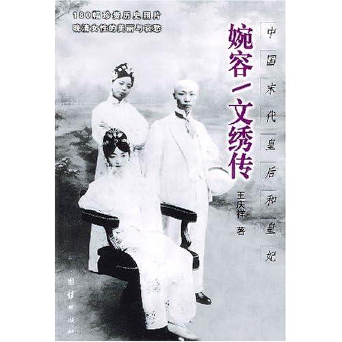 中国末代皇后和皇妃 婉容 文绣传