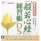 書き込み式「般若心経」練習帳DS