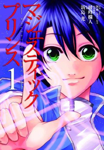 マジェスティックプリンス(1) (ヒーローズコミックス)