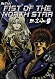 New Fist Of The North Star - Complete Collection [2007] [DVD]