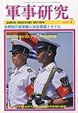 軍事研究 2009年 07月号 [雑誌]