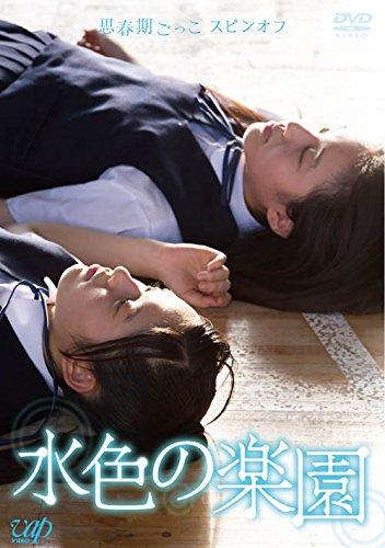 思春期ごっこスピンオフ  水色の楽園 [DVD] -