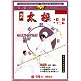 Chen-style Taiji Double Swords and 13-form cudgel ~ Chen Zhenglei