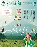 カメラ日和 2012年 09月号 [雑誌] VOL.44