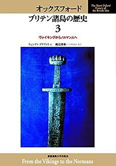 ヴァイキングからノルマン人へ (オックスフォード ブリテン諸島の歴史)