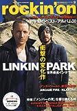 rockin'on (ロッキング・オン) 2010年 09月号 [雑誌]