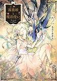 霧籠姫と魔法使い(2)<完> (KCx)