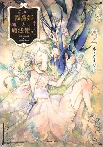 霧籠姫と魔法使い(2)<完> (KCx ARIA)
