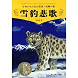Snow Leopard Tragedy