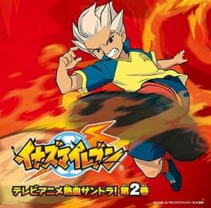 イナズマイレブン テレビアニメ 熱血サントラ!第2巻(DVD付)