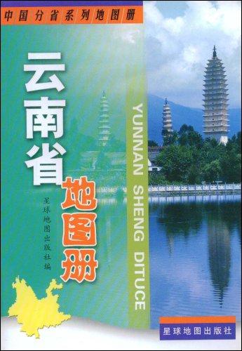 云南省地图册(中国分省系列地图册)
