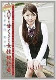 働くオンナ 13 [DVD]
