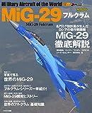 MiG-29 フルクラム (イカロス・ムック 世界の名機シリーズ)