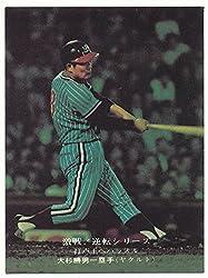 カルビー プロ野球カード 激戦!逆転シリーズ 829 [ヤクルト] 大杉 勝男