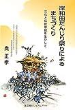 岸和田だんじり祭りによるまちづくり—文化と伝統景観を生かして