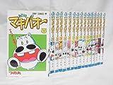 みどりのマキバオー コミック 全16巻完結セット (ジャンプ・コミックス)