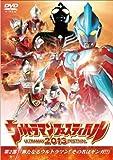 ウルトラマン THE LIVE ウルトラマンフェスティバル2013  第2部「新たなるウルトラマン! その名はギンガ! ! 」 [DVD]