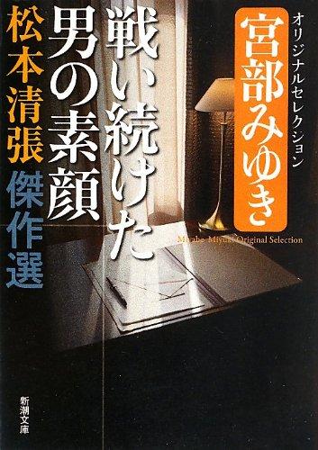 松本清張傑作選 戦い続けた男の素顔―宮部みゆきオリジナルセレクション