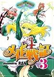 メイド戦記 3 (3) (シリウスコミックス)