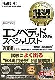 情報処理教科書 エンベデッドシステムスペシャリスト 2009年度版 (情報処理教科書)