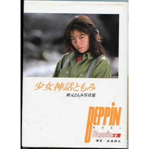 少女神話ともみ―秋元ともみ写真集 (ベッピン文庫)