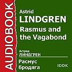 Rasmus and the Vagabond [Russian Edition] | Astrid Lindgren