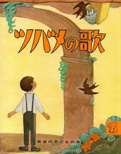 ツバメの歌 (岩波の子どもの本)