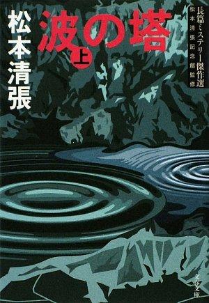 波の塔〈上〉 (文春文庫)