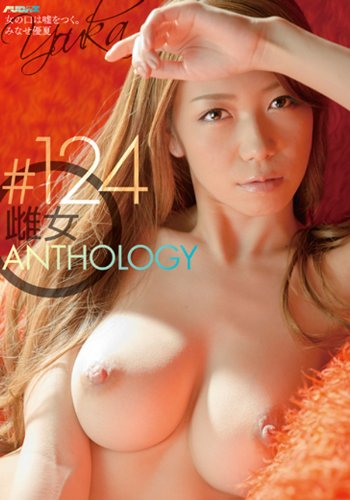 雌女anthology#124 [DVD]