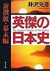 英傑の日本史―新撰組・幕末編 (角川文庫)