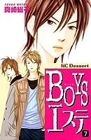 BOYSエステ(7): 7 (デザートコミックス)