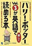 ハリーポッターVol3が英語で楽しく読める本 ハリーポッターが英語で楽しく読める本